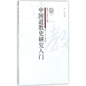 正版中国道教史研究入门(研究生·学术入门手册)