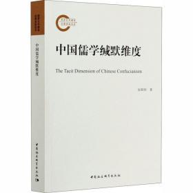 正版中国儒学缄默维度