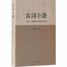 正版古词今语—《荀子》与杨倞注词汇比较研究