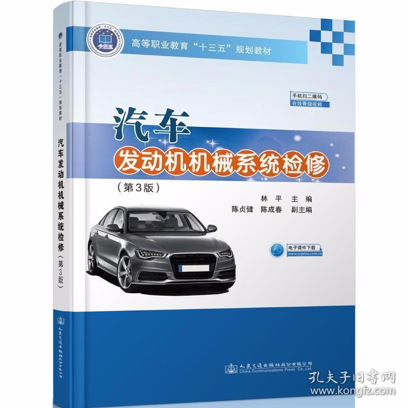 正版汽车发动机机械系统检修(第3版)