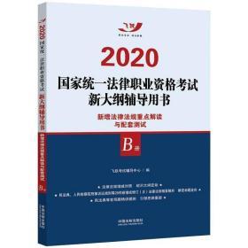 正版司法考试2020 2020国家统一法律职业资格考试新大纲辅导用书?