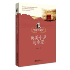 正版英美小说与电影 大中专文科文教综合 张桂珍