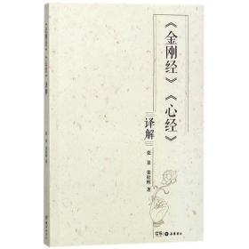 正版金刚经·心经译解