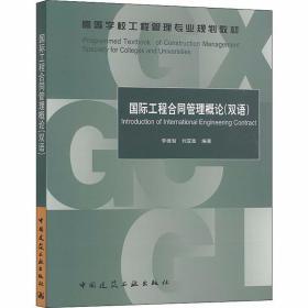 正版国际工程合同管理概论(双语)