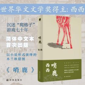 正版哨鹿(西西以小说演绎的《木兰图》)