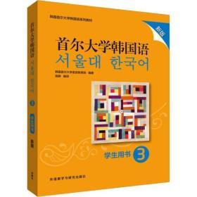 正版首尔大学韩国语(3)(学生用书)(新版)