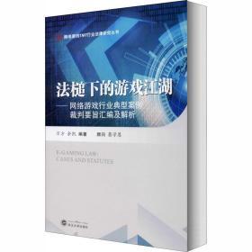 正版法槌下的游戏江湖:网络游戏行业典型案例裁判要旨汇编及解析