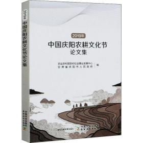 正版2019年中国庆阳农耕文化节论文集