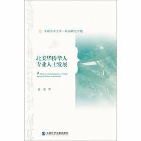 正版北美华侨华人专业人士发展