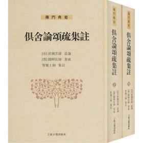 正版俱舍论颂疏集注(全二册)(佛门典要)