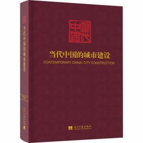 正版当代中国的城市建设