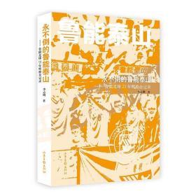 正版永不倒的鲁能泰山--鲁能足球23年辉煌全记录 体育理论 李志刚