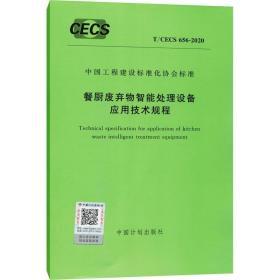 正版餐厨废弃物智能处理设备应用技术规程 t/cecs 656-2020 计量?