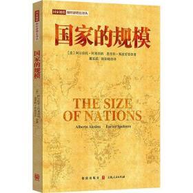 正版国家的规模