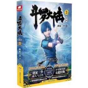 正版斗罗大陆 3 新版 中国科幻 侦探小说 唐家三少