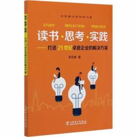 正版读书·思考·实践——打造21世纪卓越企业的解决方案