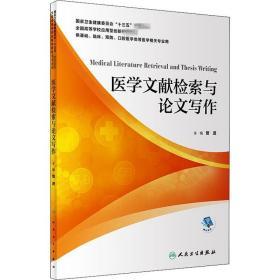 正版医学文献检索与论文写作(本科/应用型教材/配增值)