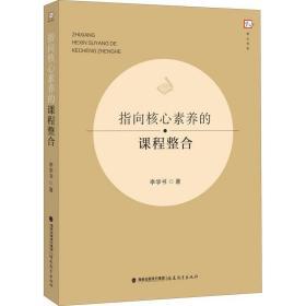 正版指向核心素养的课程整合/梦山书系