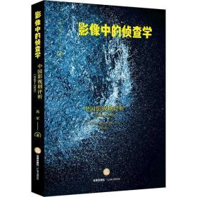 正版影像中的侦查学:中国影视剧评析(1949-2019)