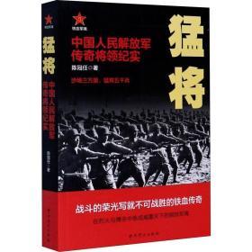 正版猛将 民传奇将领纪实 中国军事 陈冠任