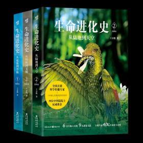 正版生命化史 1 23共3册科普读物从起源到登陆 从野性到文明 从?