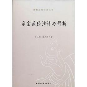 正版佛教比喻经典丛书:杂宝藏经注译与辨析