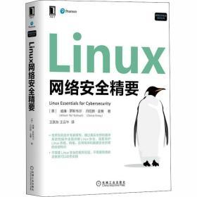 正版Linux网络安全精要
