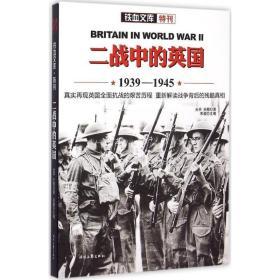 正版二战中的英国