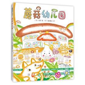 正版蘑菇幼儿园(精) 绘本 ()信实