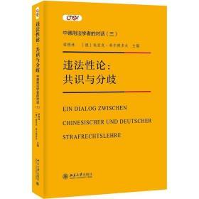 正版违法性论:共识与分歧——中德刑法学者的对话(三)