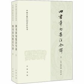 正版四书章句集注今译(中国古典名著译注丛书·全2册)
