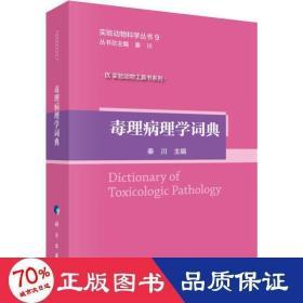 正版毒理病理学词典