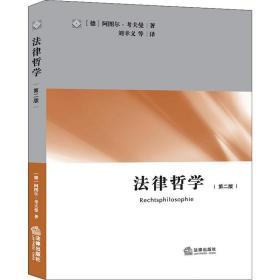 正版律哲学 第2版 法学理论 (德)阿图尔·夫曼