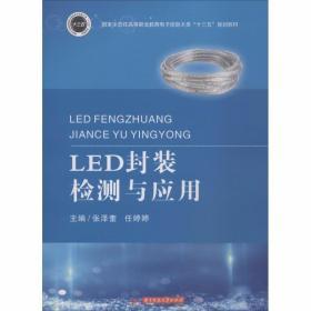 正版LED封装检测与应用