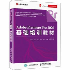 正版AdobePremierePro2020基础培训教材