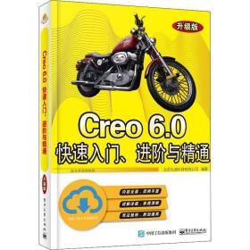 正版Creo6.0快速入门、进阶与精通(升级版)