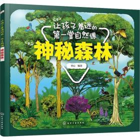 正版让孩子着迷的第一堂自然课 神秘森林