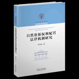 正版自然资源权利配置法律机制研究