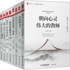 正版大夏书系·《人民教育》精品文丛(套装共8册)
