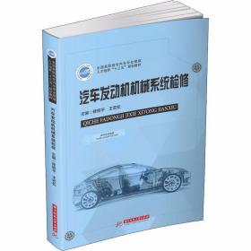 正版汽车发动机机械系统检修