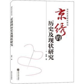 正版京绣的历史及现状研究 古董、玉器、收藏 赵静