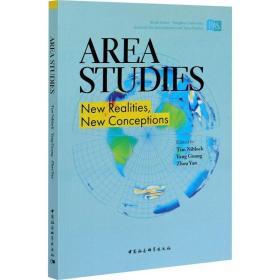 正版地区研究-(:新现实与新构想)