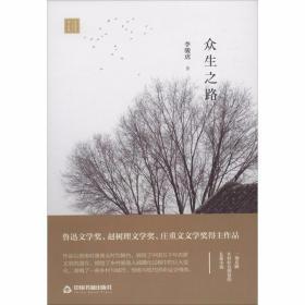 正版李骏虎作品集— 众生之路(精装)