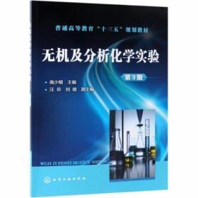 正版无机及分析化学实验第三版(商少明)
