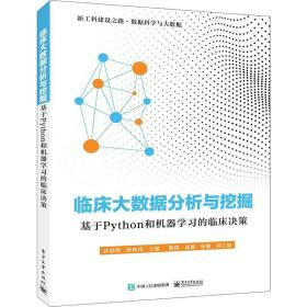 正版临床大数据分析与挖掘――基于Python和机器学习的临床决策