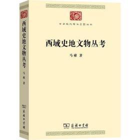 正版西域史地文物丛考(中华现代学术名著7)