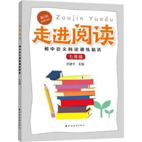 正版走进阅读.初中语文阅读训练精选.七年级