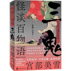 正版怪谈百物语 三鬼 外国科幻 侦探小说 ()宫部美雪