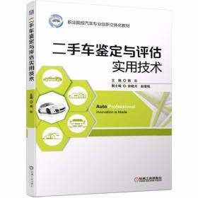 正版二手车鉴定与评估实用技术