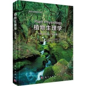 正版植物生理学(第5版) 大中专理科科技综合 (美)泰兹 (美)奇格尔